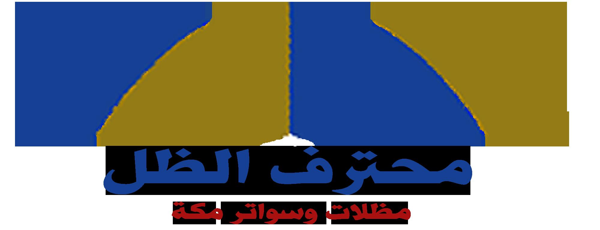 0503344200 محترف الظل مظلات وسواتر مكة